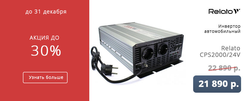 Инвертор автомобильный Relato CPS2000/24V