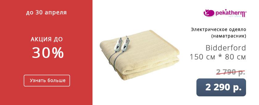 Электрическое одеяло (наматрасник) Bidderford
