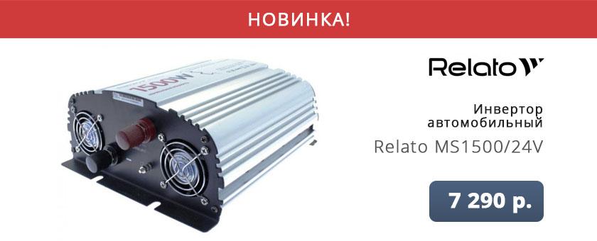 Инвертор автомобильный Relato MS1500/24V