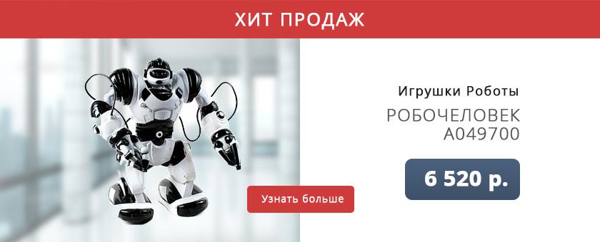 Робочеловек A049700